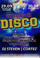 Посмотреть афишу: Disco time