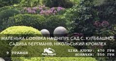 Посмотреть афишу: Маленька Софіївка на Дніпрі, садиба Бергманів