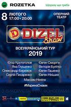 Посмотреть афишу: DIZEL Show