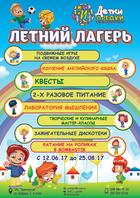 """Посмотреть афишу: Летний лагерь ДЦ """"Детки и Предки"""""""