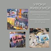 Посмотреть афишу: Уроки живописи