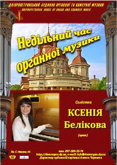 Посмотреть афишу: Недільний час органної музики