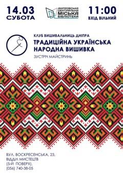 Посмотреть афишу: Традиційна українська народна вишивка