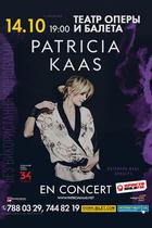 Посмотреть афишу: Patricia Kaas