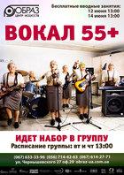Посмотреть афишу: Вокал 55+