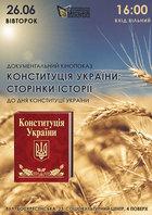 Посмотреть афишу: Конституція України: сторінки історії