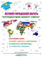 Посмотреть афишу: Городской летний лагерь «Путешествие вокруг света»