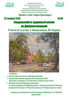 Посмотреть афишу: Спадкоємність художньої школи на Дніпропетровщині