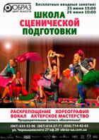 Посмотреть афишу: Школа сценической подготовки