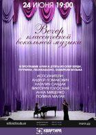 Посмотреть афишу: Вечер классической вокальной музыки