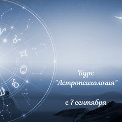 Посмотреть афишу: Астропсихология