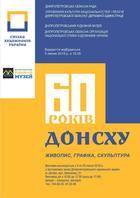 Посмотреть афишу: Виставка до 60-річчя Дніпропетровської організації Національної спілки художників України