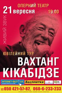 Посмотреть афишу: Вахтанг Кикабидзе