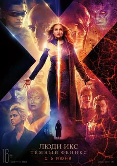 Посмотреть афишу: Люди Икс: Тёмный Феникс