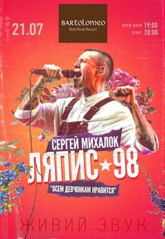 Посмотреть афишу: Сергей Михалок и группа ЛЯПИС 98