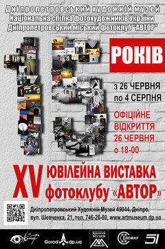 Посмотреть афишу: ХV ювілейної виставки фотоклубу «Автор»