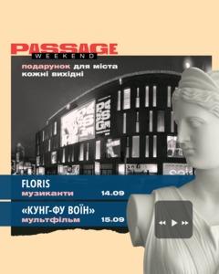 Посмотреть афишу: Passage Weekend