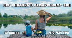 Посмотреть афишу: День рибалки у Самарському лісі