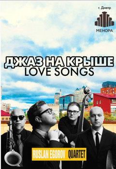 Посмотреть афишу: Джаз на крыше. Love Songs