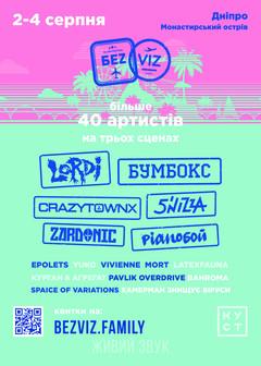Посмотреть афишу: Bezviz Festival