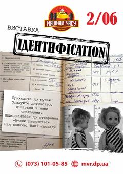 Посмотреть афишу: Ідентиcation: ляльки