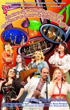 Посмотреть афишу: Веселий розважальний антикороновiрусний концерт