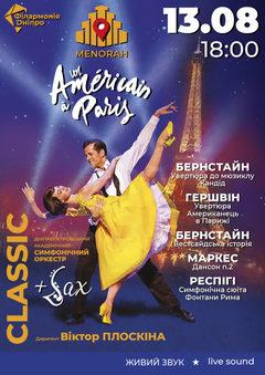 Посмотреть афишу: Грандіозний симфонічний концерт на даху Менори