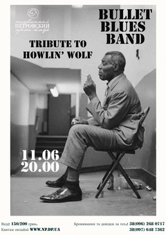 Посмотреть афишу: Tribute to Howlin` Wolf by Bullet Blues Band