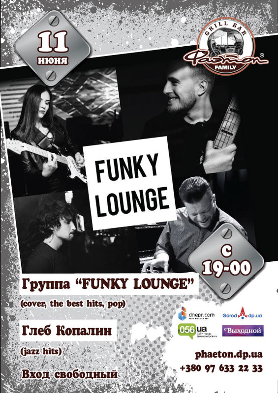 Funky lounge & Глеб Копалин