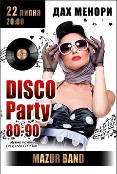 Посмотреть афишу: DISCO Party 80-90