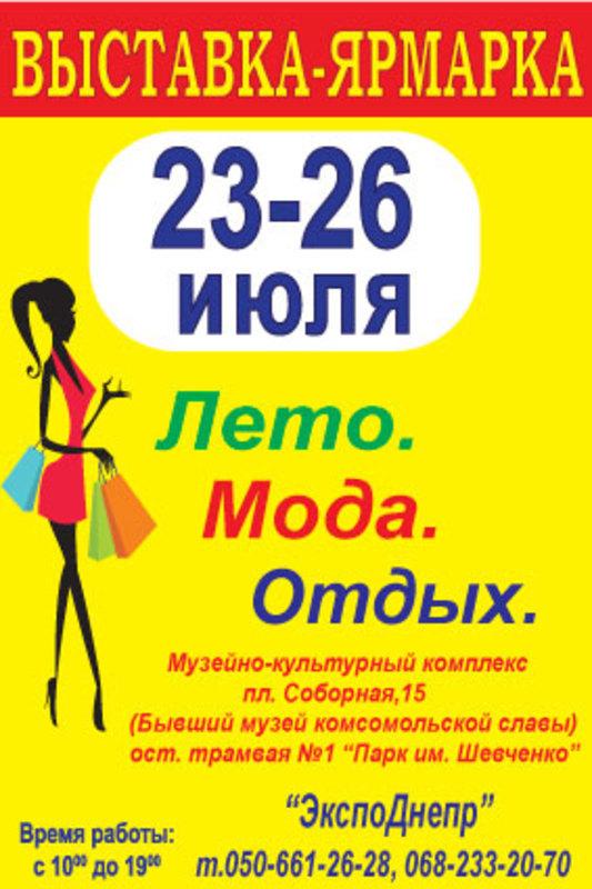 Выставка - ярмарка  «Лето.Мода.Отдых»