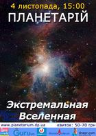 Посмотреть афишу: Экстремальная Вселенная