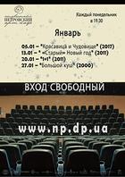 Посмотреть афишу: Вечера кино в «Неизвестном Петровском»