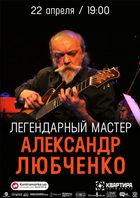 Посмотреть афишу: Александр Любченко