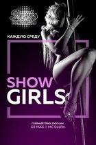 Посмотреть афишу: Show Girls