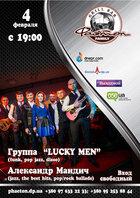 Посмотреть афишу: Группа «Lucky Men» & Сергей Курченко