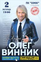 Посмотреть афишу: Олег Винник