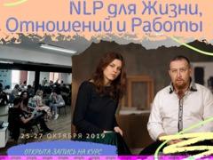 Посмотреть афишу: НЛП для Жизни, Отношений и Работы
