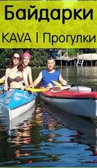 Посмотреть афишу: Байдарки - двух дневный поход с Kava