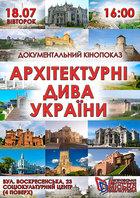 Посмотреть афишу: Архітектурні дива України