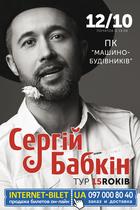 Посмотреть афишу: Сергей Бабкин - Тур 15 лет