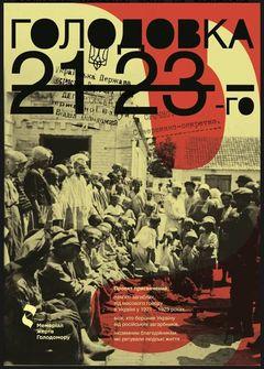 Посмотреть афишу: Выставка «Голодовка 1921-1923 годов»
