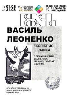 Посмотреть афишу: Василь Леоненко: екслібрис і графіка