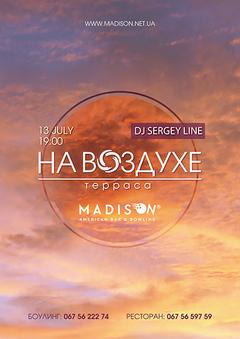 Посмотреть афишу: НА ВОЗДУХЕ Dj Sergey Line