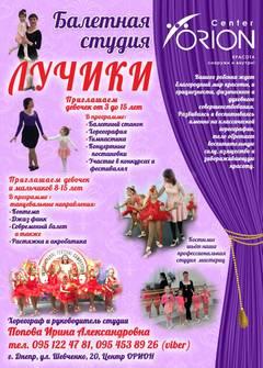 Посмотреть афишу: Балет для детей в Лучики Балет Студии