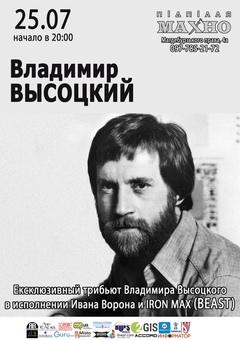 Посмотреть афишу: Вечір пісень Володимира Висоцького з BEAST