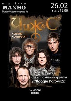 Посмотреть афишу: ЧИЖ & CO от Boogie Paravozz