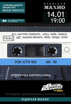 Посмотреть афишу: Рок-ХИТЫ 90х от МК-90 (Boogie Parovozz)