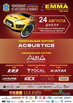 Посмотреть афишу: Чемпіонат України з автозвуку та тюнінгу