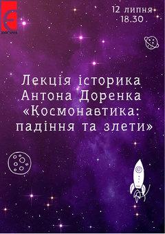Посмотреть афишу: Лекція Антона Доренка «Космонавтика: падіння та злети»